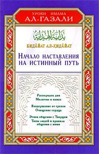 Имам ал-Газали Бидайат ал-Хидайат. Начало наставления на истинный путь майсем аль джанаби теология и философия ал газали