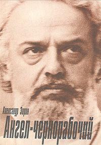 Александр Зорин Ангел-чернорабочий