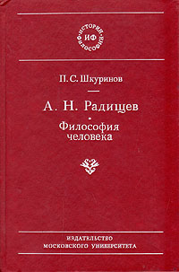 П. С. Шкуринов А. Н. Радищев. Философия человека н с савкин социальная философия