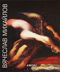 Михаил Герман Вячеслав Михайлов. Живопись. Рисунок / Viacheslav Mikhaylov: Painting. Drawing