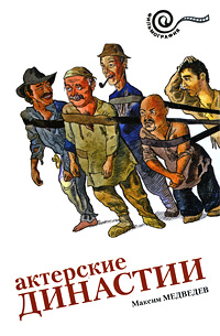 Максим Медведев Актерские династии максим клим русские маньяки 21 века редкие имена иподробные события