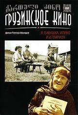 Я, бабушка, Илико и Илларион екатерина куликова бабушка рассказ