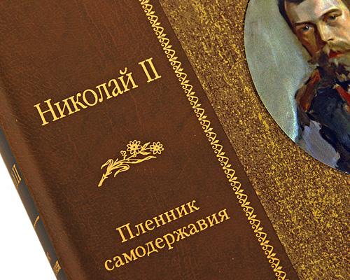 Николай II. Пленник самодержавия. В 2 томах. Сергей Фирсов
