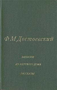 Ф. М. Достоевский Записки из Мертвого дома. Рассказы