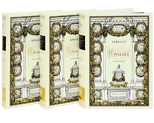 Неистовый Роланд. В 3 томах (подарочное издание). Ариосто
