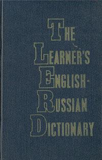 Фото - S. Folomkina, H. Weiser The Learner's English-Russian Dictionary и а мельчук смысл и сочетаемость в словаре