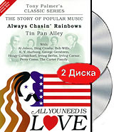 Tony Palmer: All You Need Is Love. Vol. 6 - Always Chasing Rainbows (2 DVD) tony palmer all you need is love vol 5 rude songs vaudeville and music hall 2 dvd