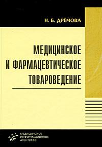 Фото - Н. Б. Дремова Медицинское и фармацевтическое товароведение н б дремова медицинское и фармацевтическое товароведение