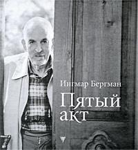 Ингмар Бергман Пятый акт (+ аудиокнига MP3)