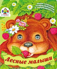 В. А. Степанов Лесные малыши