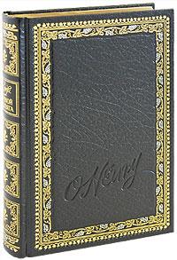 О. Генри О. Генри. Собрание сочинений. Яблоко сфинкса (подарочное издание)