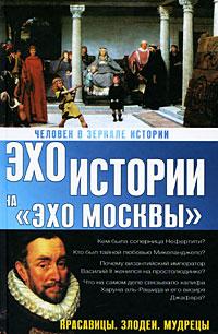 Н. И. Басовская Человек в зеркале истории. Красавицы. Злодеи. Мудрецы
