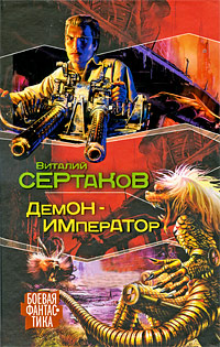 купить Виталий Сертаков Демон-император онлайн