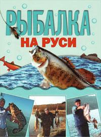 М. А. Кочетков Рыбалка на Руси