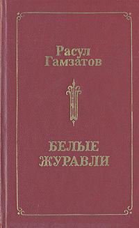 Расул Гамзатов Белые журавли