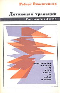 Роберт Оппенгеймер Летающая трапеция. Три кризиса в физике