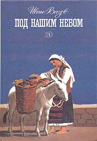 Иван Вазов Под нашим небом