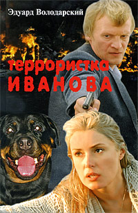 Террористка Иванова (817)