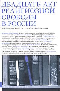 Под редакцией Алексея Малашенко и Сергея Филатова Двадцать лет религиозной свободы в России