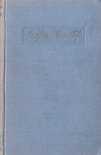 Вера Инбер Вера Инбер. Избранное вера инбер анкета времени