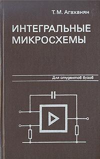 Т. М. Агахян Интегральные микросхемы