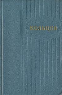 А. В. Кольцов А. В. Кольцов. Сочинения в двух томах. Том 2