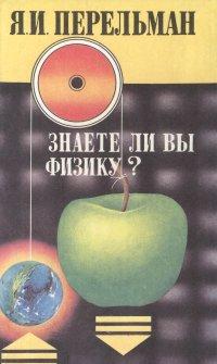 Я. И. Перельман Знаете ли физику? Занимательная механика
