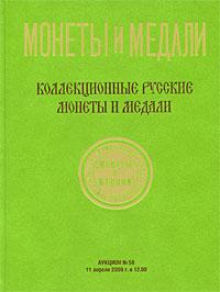 Аукцион №56. Коллекционные русские монеты и медали мебель цены пополам каталог с ценами