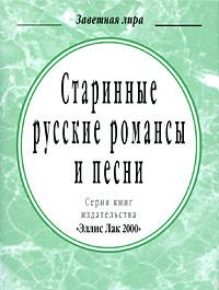 Старинные русские романсы и песни (миниатюрное издание) цена