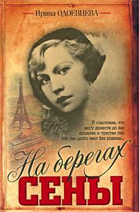 Ирина Одоевцева На берегах Сены