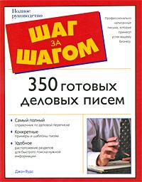Книга 350 готовых деловых писем. Джон Вудс