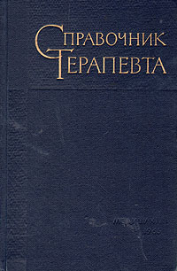 Справочник терапевта ф и камаров справочник терапевта