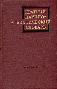 Краткий научно-атеистический словарь музей истории религии и атеизма