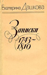 Екатерина Дашкова Екатерина Дашкова. Записки 1743-1810 гг.