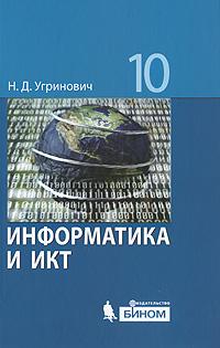Н. Д. Угринович. Информатика и ИКТ. 10 класс