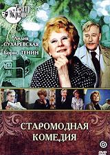 Старомодная комедия гончарова лидия александровна приличные люди небольшой роман