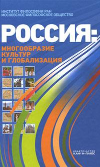 Россия. Многообразие культур и глобализация цена 2017