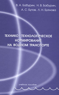 В. А. Бабурин, Н. В. Бабурин, А. С. Бутов, Л. Н. Буянова Технико-технологическое нормирование на водном транспорте
