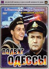 Подвиг Одессы авиабилеты до одессы