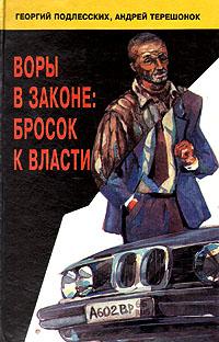 Георгий Подлесских, Андрей Терешонок Воры в законе: бросок к власти