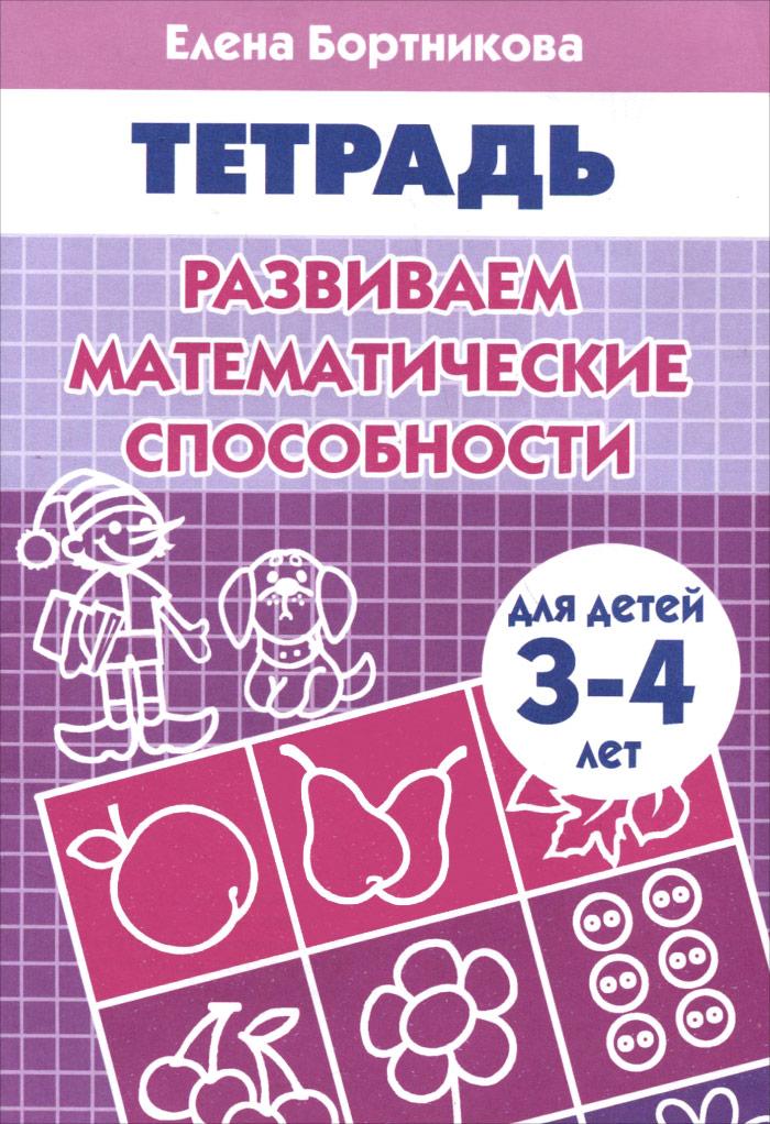Елена Бортникова Развиваем математические способности. Для детей 3-4 лет. Тетрадь