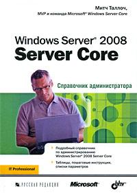 Митч Таллоч Windows Server 2008 Server Core. Справочник администратора чекмарев а windows server 2008 настол книга администр