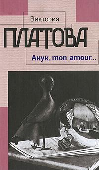 Виктория Платова Анук, mon amour... деловая литература это жанр