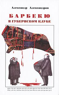 Александр Александров Барбекю в губернском клубе