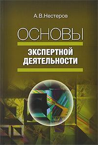 А. В. Нестеров Основы экспертной деятельности