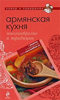 Армянская кухня. Многообразие и традиции сладкова з армянская кухня