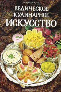 Адираджа дас Ведическое кулинарное искусство