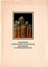 Государственный историко-архитектурный заповедник