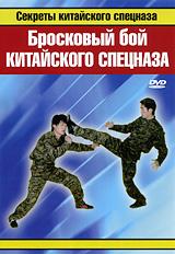 Секреты китайского спецназа: Бросковый бой китайского спецназа в с квагинидзе профессиональная подготовка кадров на производстве