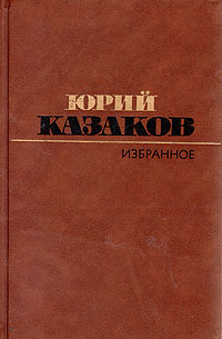 Юрий Казаков Юрий Казаков. Избранное алина александровна исаева александрович избранное
